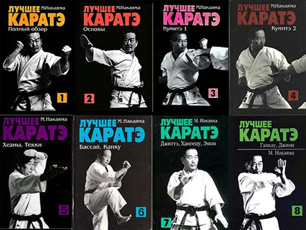 М.Накаяма - Лучшее карате (серия книг)