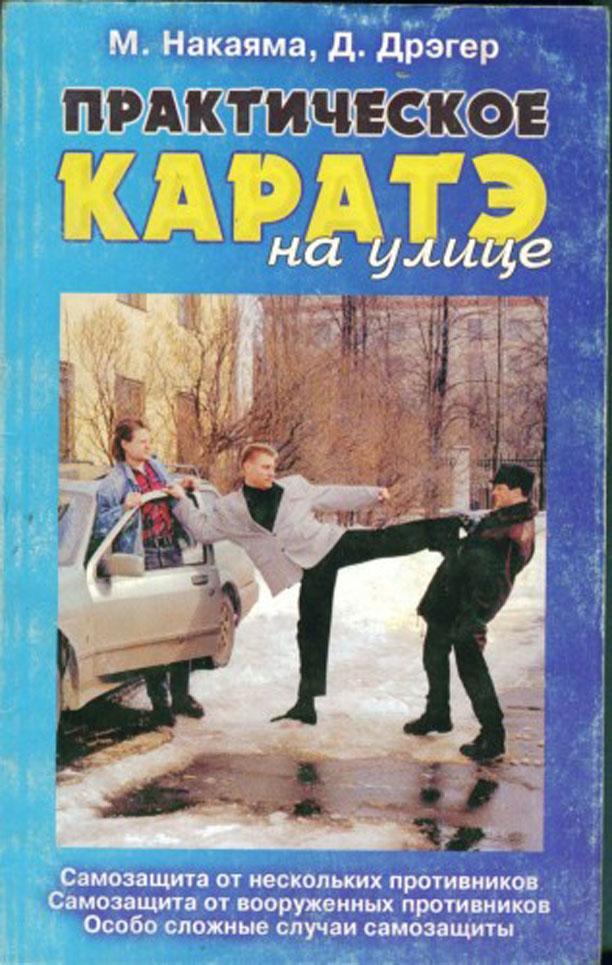 М. Накаяма и Донн Ф. Дрэгер - Практическое каратэ на улице