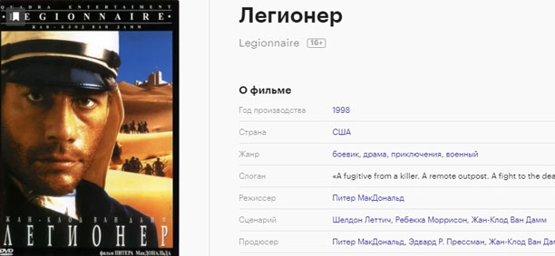 Легионер