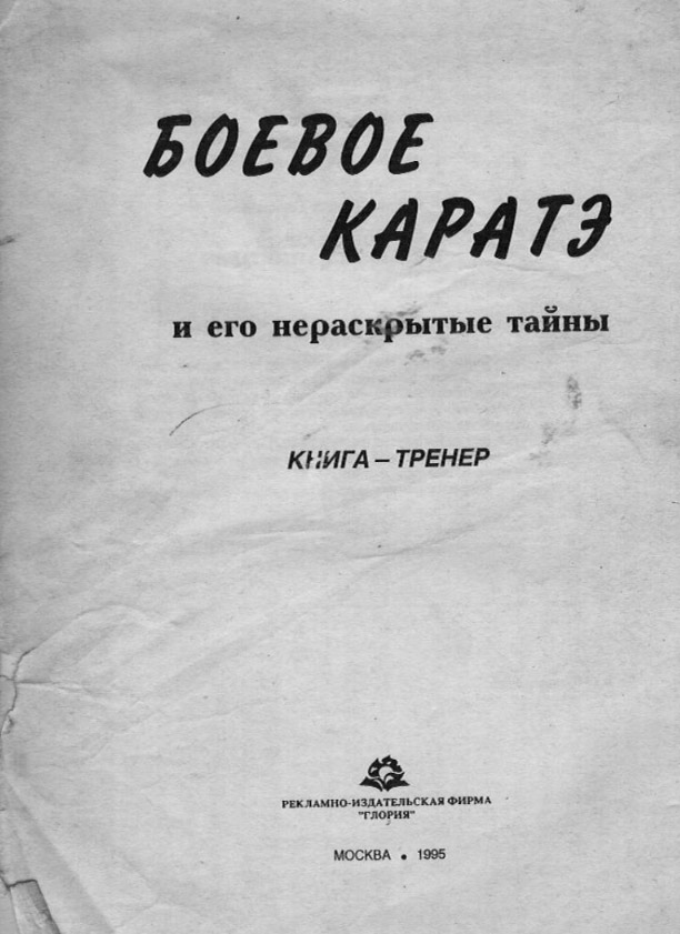 BoevoeKarate